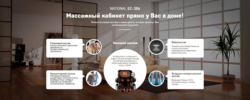 National EC-386